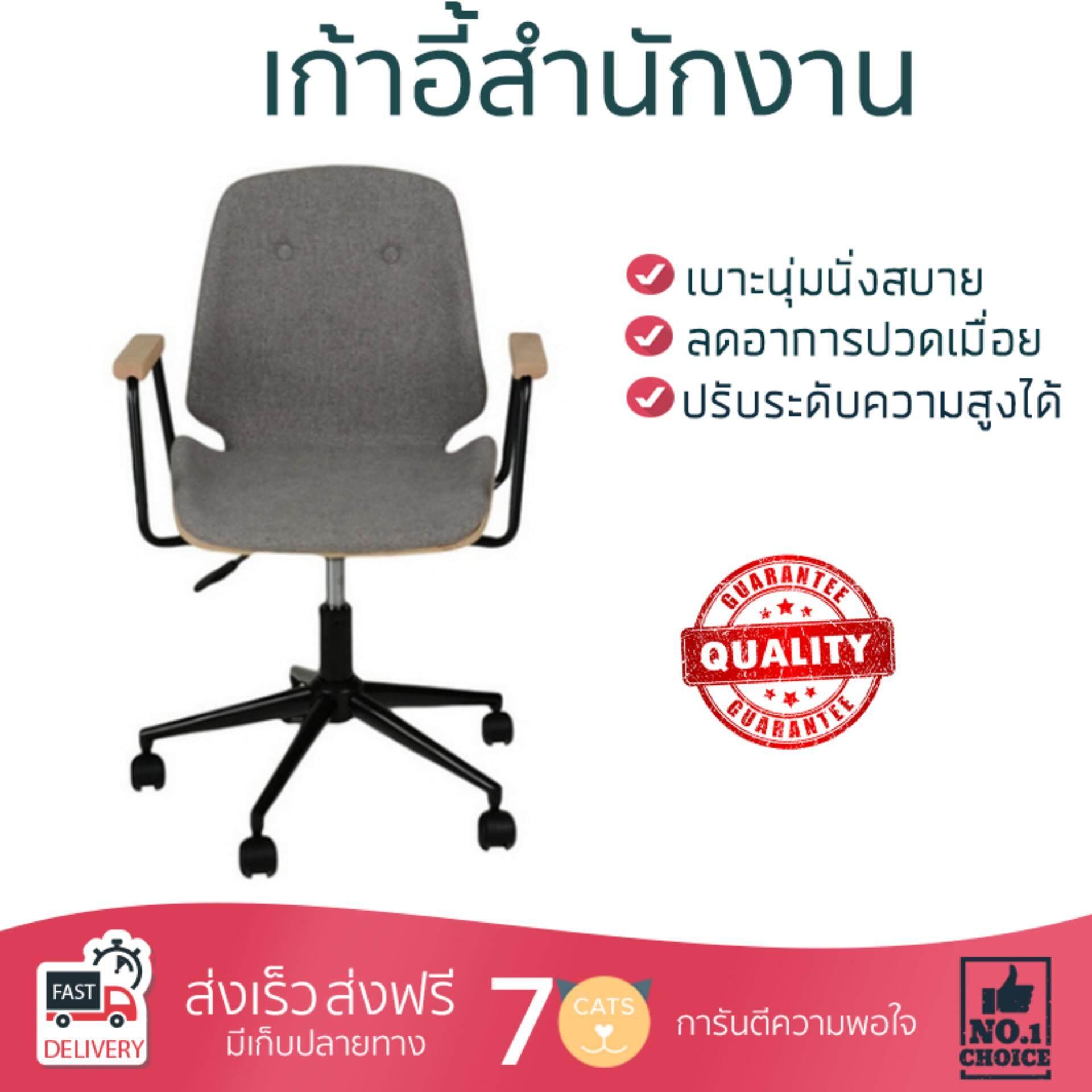 ขายดีมาก! ราคาพิเศษ เก้าอี้ทำงาน เก้าอี้สำนักงาน เก้าอี้สำนักงาน FREDA SDM-2691-5 ผ้า เทา | FURDINI | SDM-2691-5 ลดอาการปวดเมื่อยลำคอและไหล่ เบาะนุ่มกำลังดี นั่งสบาย ไม่อึดอัด ปรับระดับความสูงได้ Offi