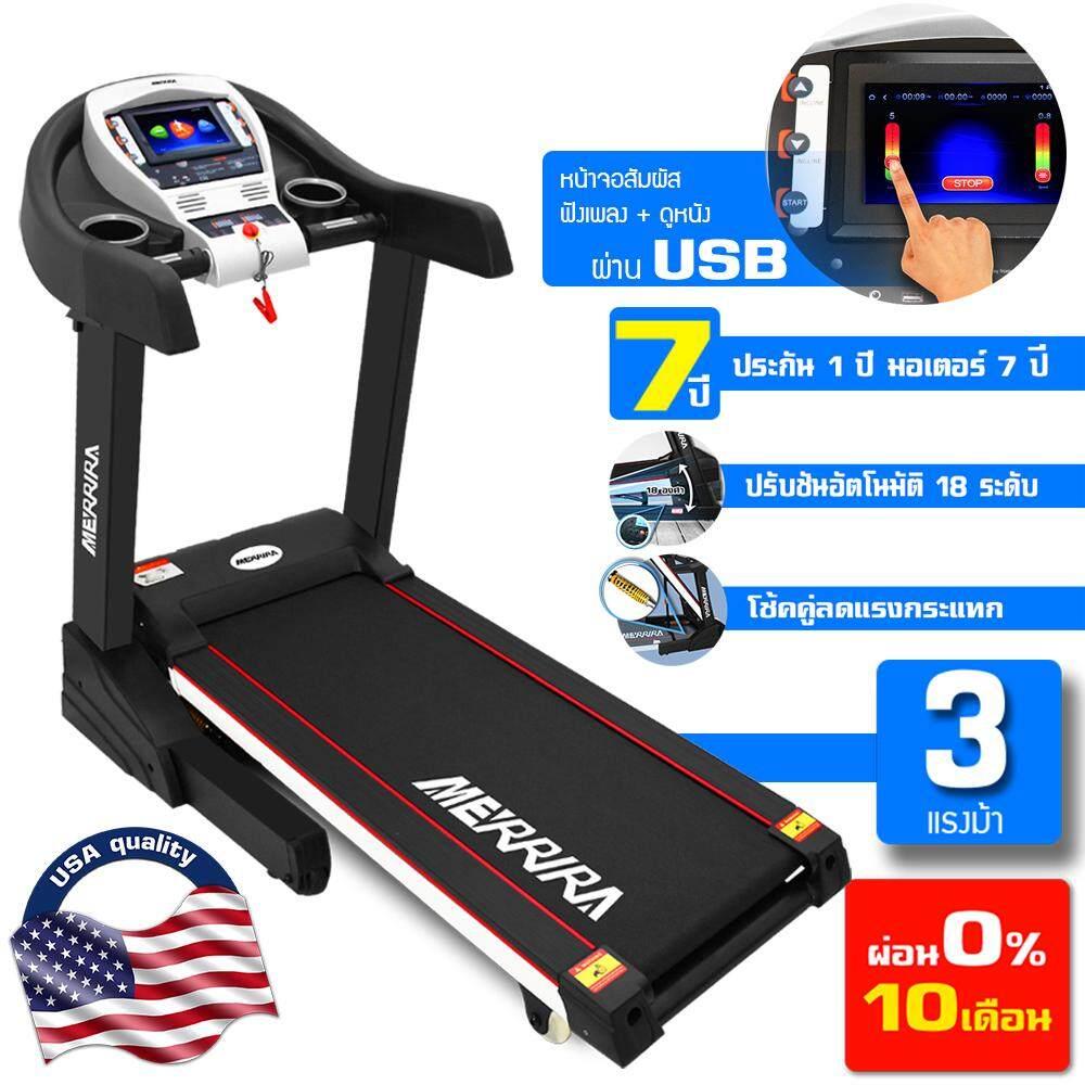 เก็บเงินปลายทางได้ MERRIRA ลู่วิ่งไฟฟ้า 3 แรงม้า ลู่วิ่ง 3 แรงม้า Motorized Treadmill 3 Hp หน้าจอทัชสกรีน Touch Screen ดูหนัง ฟังเพลง ผ่าน USB ได้ ปรับความชันอัตโนมัติ 18 ระดับ โช้คคู่รับแรงกระแทก รุ่น MERRIRA 12DX