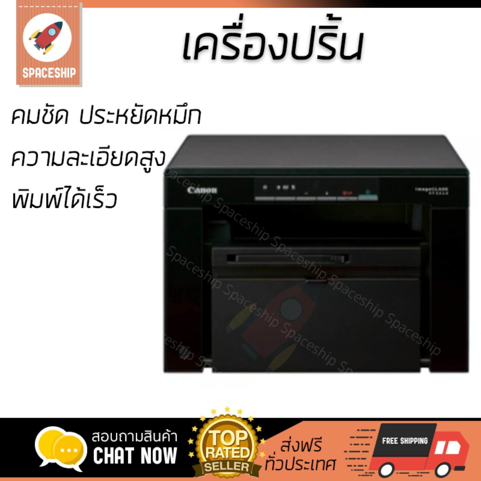 สุดยอดสินค้า!! โปรโมชัน เครื่องพิมพ์           CANON ปริ้นเตอร์ Canon รุ่น MULTI LS3IN1 MF3010             ความละเอียดสูง คมชัด ประหยัดหมึก เครื่องปริ้น เครื่องปริ้นท์ All in one Printer รับประกันสินค
