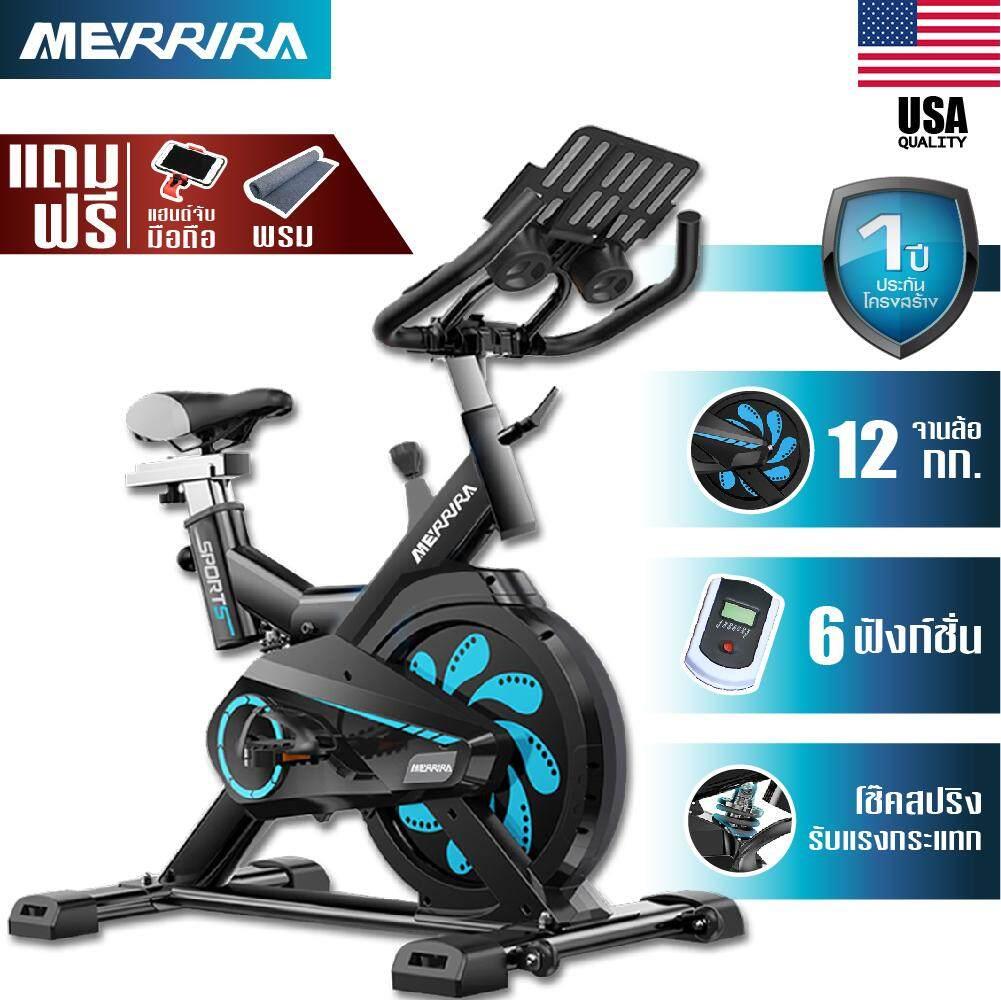 การดูแลรักษา MERRIRA จักรยาน Spin Bike จักรยานออกกำลังกาย จักรยานฟิตเนส สปินไบค์ จักรยานนั่งปั่น Exercise Bike Spinning Bike Stationary Bike รุ่น 615A - ฟรี ! พรมรอง ที่ยึดโทรศัพท์มือถือ