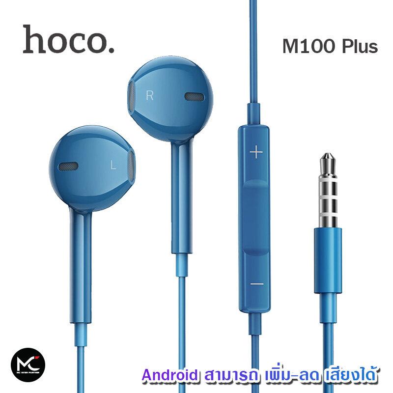 Hoco M100 Plus หูฟังสมอลทอร์ค หูฟังแอนดรอย คุยโทรศัพท์ ฟังเพลงเสียงดี สายยาว 1 เมตร King Kong Stereo Sound รองรับ iOS และ Android รปก 6 เดือน