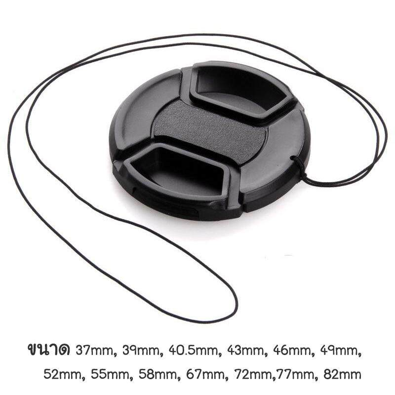 Lens Cap Non-Brand ฝาปิดหน้าเลนส์ (ขนาด 37, 39, 40.5, 43, 46, 49, 52, 55, 58, 67, 72, 77, 82mm)