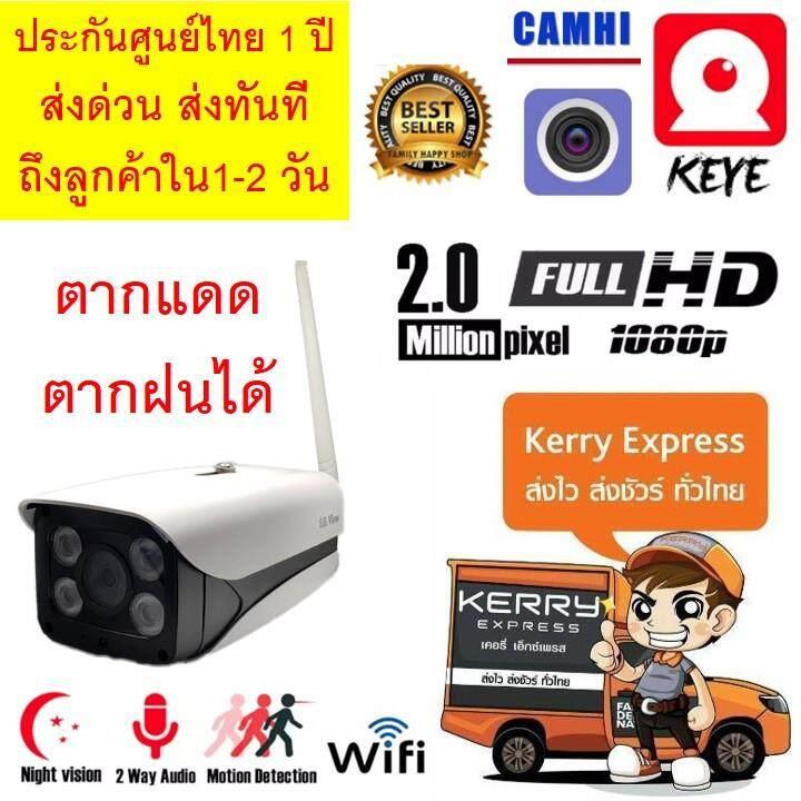 S.G. VIEW รุ่นภายนอก/ส่งด่วนkerry/กล้องวงจรปิดไร้สาย/กล้องโรบอท/กล้องไวฟาย/Wifi camera/Wireless IP camera /2.0 MP/2.0ล้านพิกเซล/ 2 เสา/ฟรีอะแดปเตอร์/แอฟฟรี(App:Keye & Camhi)/คมชัดทั้งกลางวัน-กลางคืน/