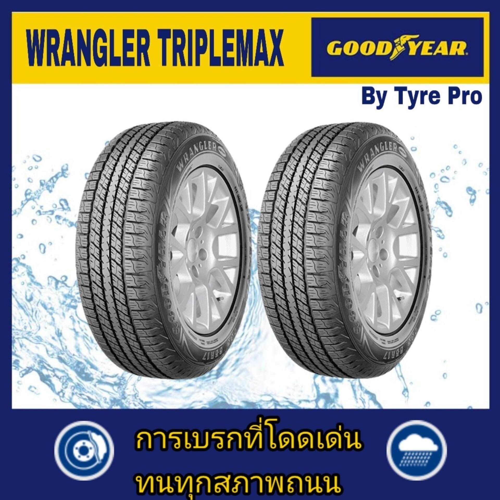 ประกันภัย รถยนต์ ชั้น 3 ราคา ถูก ยะลา Goodyear ยางรถยนต์ 225/65R17 รุ่น Wrangle Triplemax (2 เส้น)