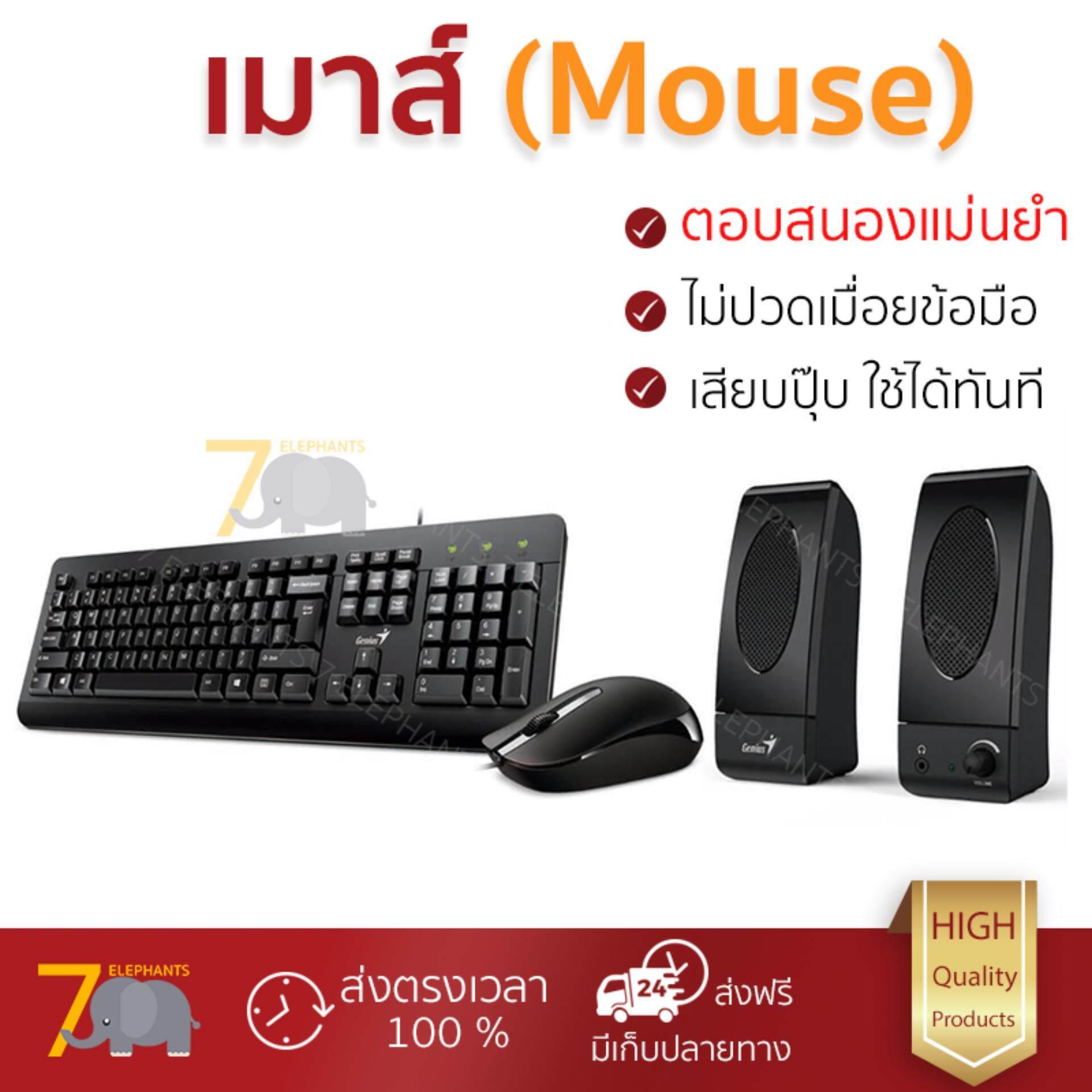 เก็บเงินปลายทางได้ รุ่นใหม่ล่าสุด เมาส์           GENIUS ชุดคอมโบเซ็ต คีย์บอร์ด+เมาส์+ลำโพง (สีดำ) รุ่น KMS U130             เซนเซอร์คุณภาพสูง ทำงานได้ลื่นไหล ไม่มีสะดุด Computer Mouse  รับประกันสินค้