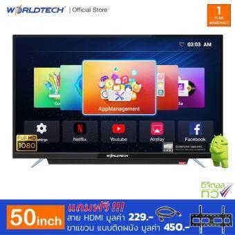 Worldtech Smart TV (สมาร์ท ทีวี) ระบบแอนดรอยด์ขนาด 50 นิ้ว ความคมชัดระดับ FULL HD รองรับการใช้งาน WiFi และสาย LAN