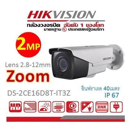 สุดยอดสินค้า!! ส่งฟรี Kerry กล้องวงจรปิด Hikvision DS-2CE16D8T-IT3Z 2mp ปรับเลนส์ซูมได้ 2.8-12mm แถมฟรี Adapter