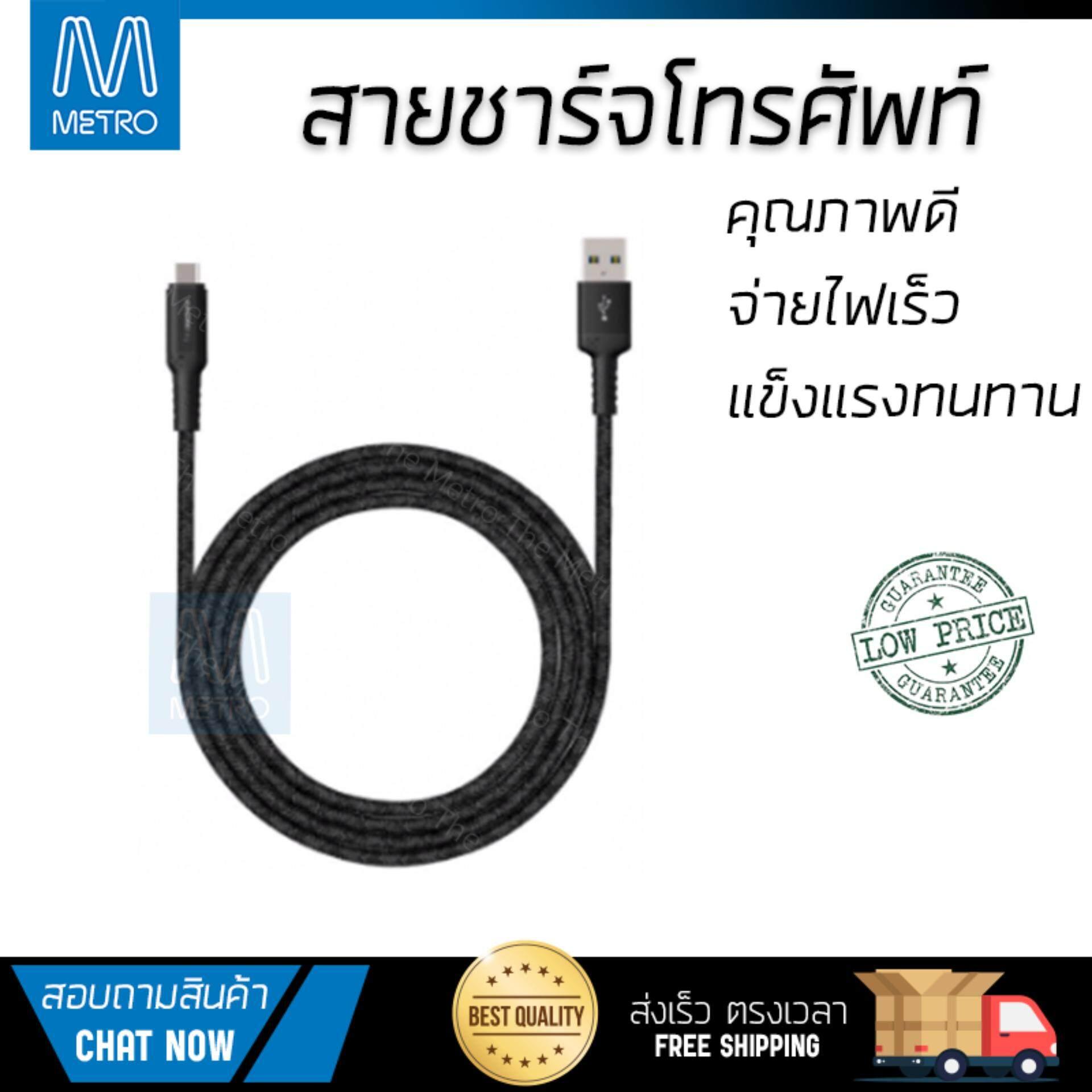 ราคาพิเศษ รุ่นยอดนิยม สายชาร์จโทรศัพท์ AMAZINGthing USB-A to USB-C Cable SupremeLink Bullet Shield 1.2M. Black สายชาร์จทนทาน แข็งแรง จ่ายไฟเร็ว Mobile Cable จัดส่งฟรี Kerry ทั่วประเทศ