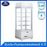 ปัตตานี Sanden Intercool ตู้แช่แบบกระจก 4 ด้าน ความจุ 3.46 คิว รุ่น SAG-0983 (4 ชั้น)