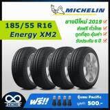 ประกันภัย รถยนต์ แบบ ผ่อน ได้ แพร่ 185/55R16 Michelin รุ่น Energy XM2 (ปี2019) 4เส้น ฟรี! จุ๊บลมPacific เกรดพรีเมี่ยม