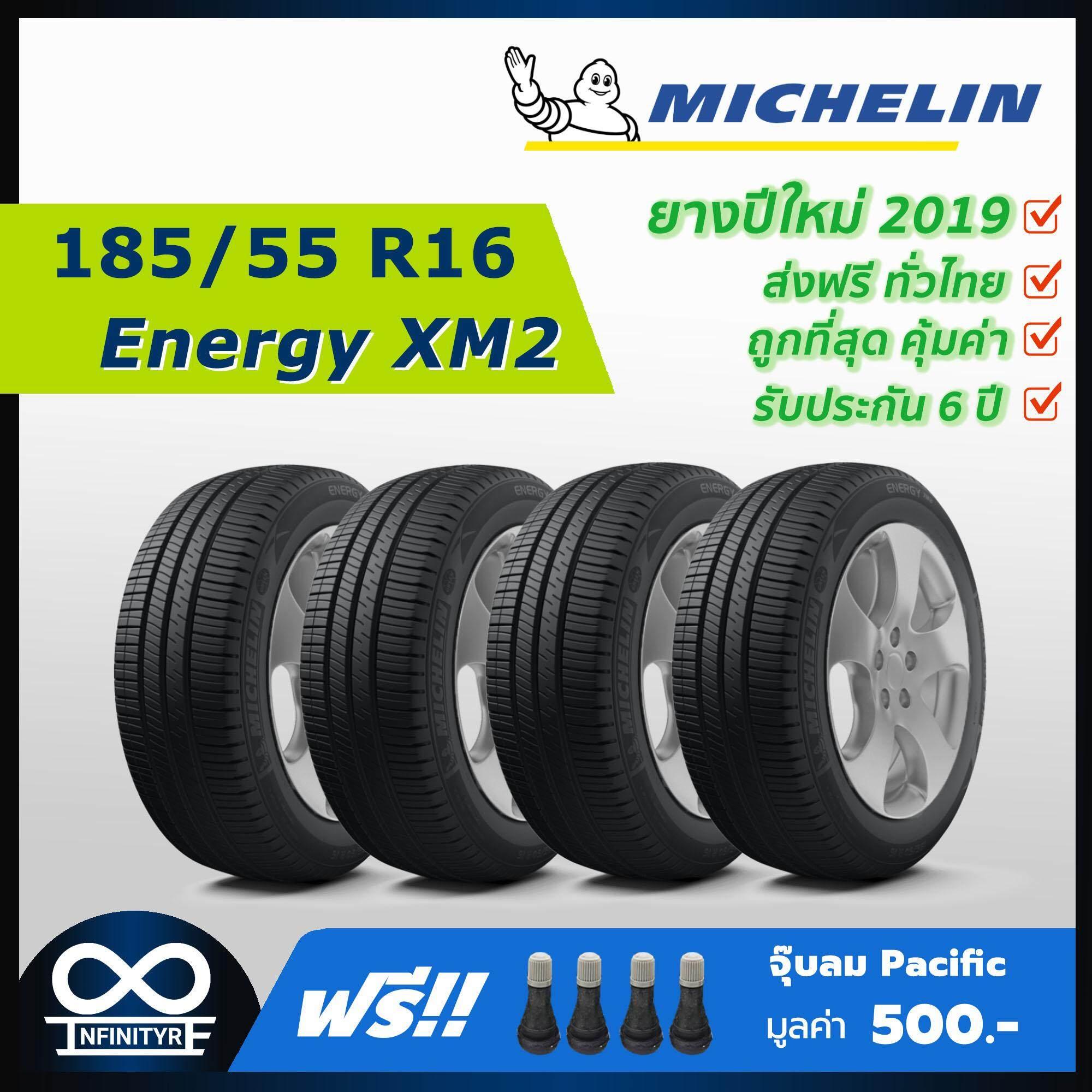 ประกันภัย รถยนต์ 2+ แพร่ 185/55R16 Michelin รุ่น Energy XM2 (ปี2019) 4เส้น ฟรี! จุ๊บลมPacific เกรดพรีเมี่ยม