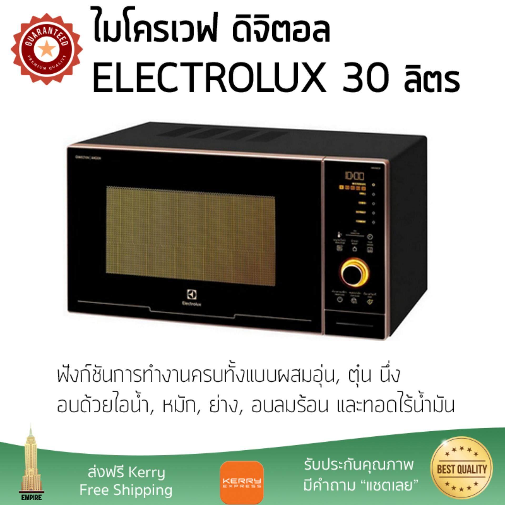 รุ่นใหม่ล่าสุด ไมโครเวฟ เตาอบไมโครเวฟ ไมโครเวฟดิจิตอล ELECTROLUX EMS3082CR 30L | ELECTROLUX | EMS3082CR ปรับระดับความร้อนได้หลายระดับ มีฟังก์ชันละลายน้ำแข็ง ใช้งานง่าย Microwave จัดส่งฟรีทั่วประเทศ