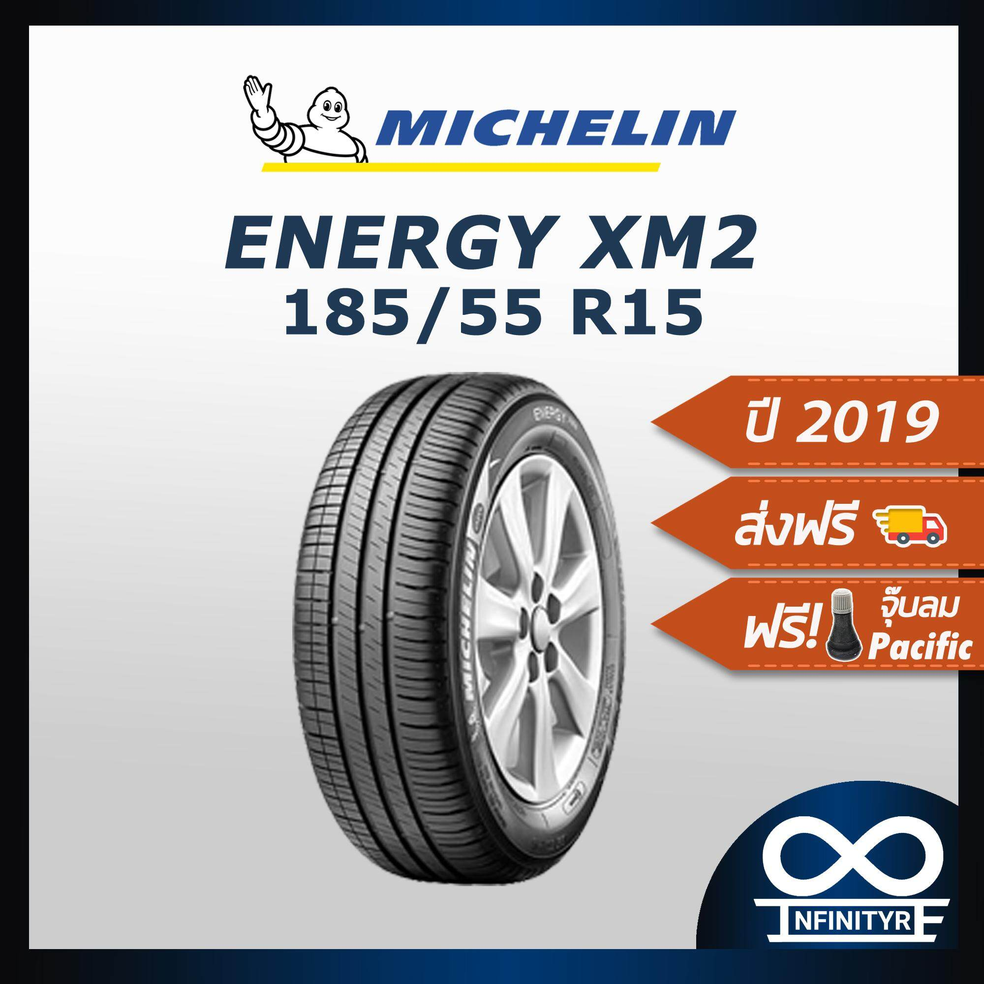 ประกันภัย รถยนต์ แบบ ผ่อน ได้ กำแพงเพชร 185/55R15 Michelin รุ่น Energy XM2 (ปี2019) ฟรี! จุ๊บลมPacific เกรดพรีเมี่ยม