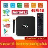 บัตรเครดิต ธนชาต  แพร่ TX6 (64GB ROM) H6 4K HD Youtube 4GB RAM 2.4 + 5GWIFI USB3.0 Android 9.0 TV Boxกล่องรับสัญญาณ