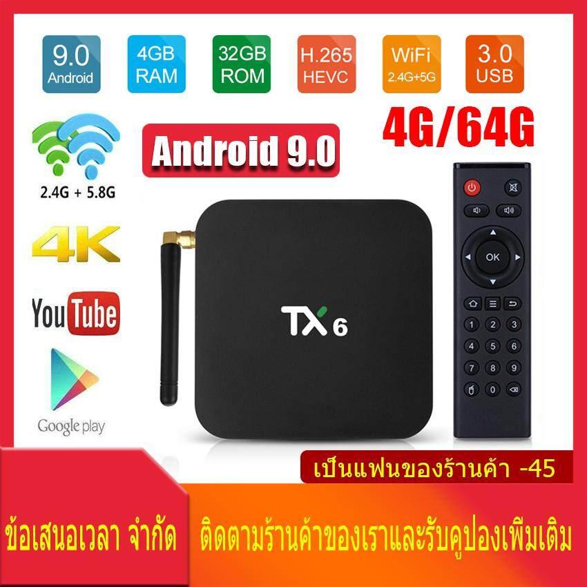 ยี่ห้อนี้ดีไหม  แพร่ TX6 (64GB ROM) H6 4K HD Youtube 4GB RAM 2.4 + 5GWIFI USB3.0 Android 9.0 TV Boxกล่องรับสัญญาณ