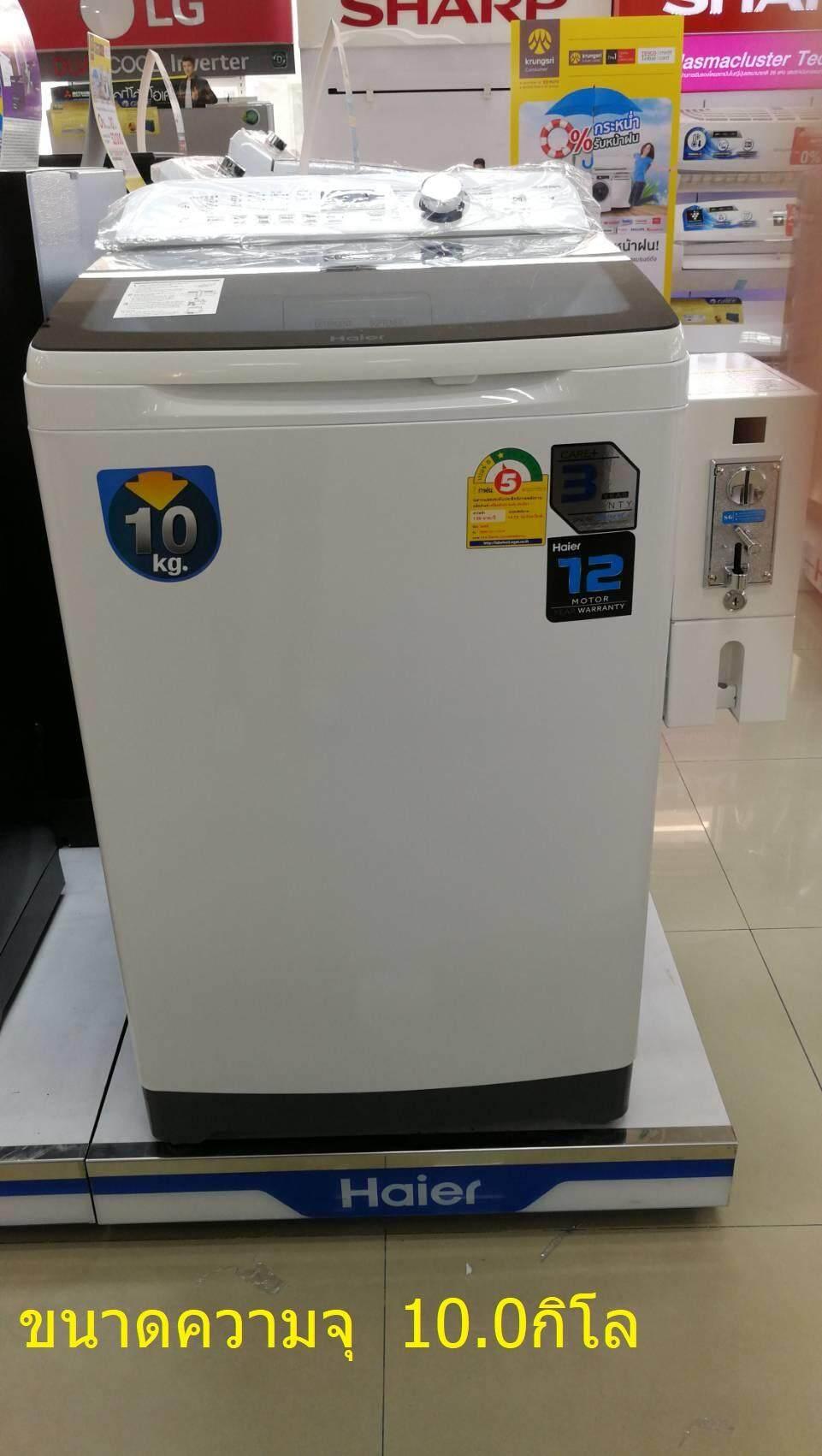 ส่งฟรี Haier เครื่องซักผ้าฝาบน Vortex Flow  ติดหยอดเหรียญจากโรงงาน ขนาด 10.0 kg.รับประกัน 1ปี ทั้งเครื่องและกล่อง