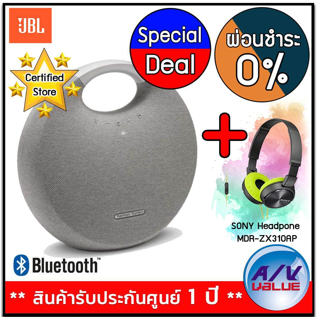 สอนใช้งาน  ยโสธร Harman Kardon Onyx Studio 5 Bluetooth Wireless Speaker (Onyx5) - Gray + SONY Headpone MDR-ZX310AP - Green **ผ่อนชำระ 0% **