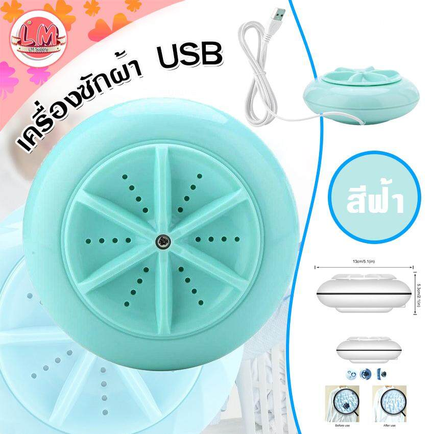LM-ครื่องซักผ้าแบบพกพา เครื่องซักผ้า5 โวลต์ USB