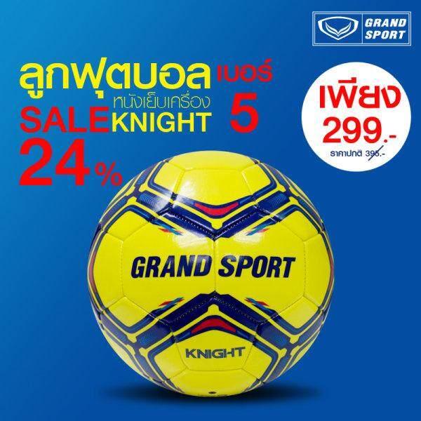 GRAND SPORT : ลูกฟุตบอลเย็บเครื่อง Knight#5PVC รหัส :331088