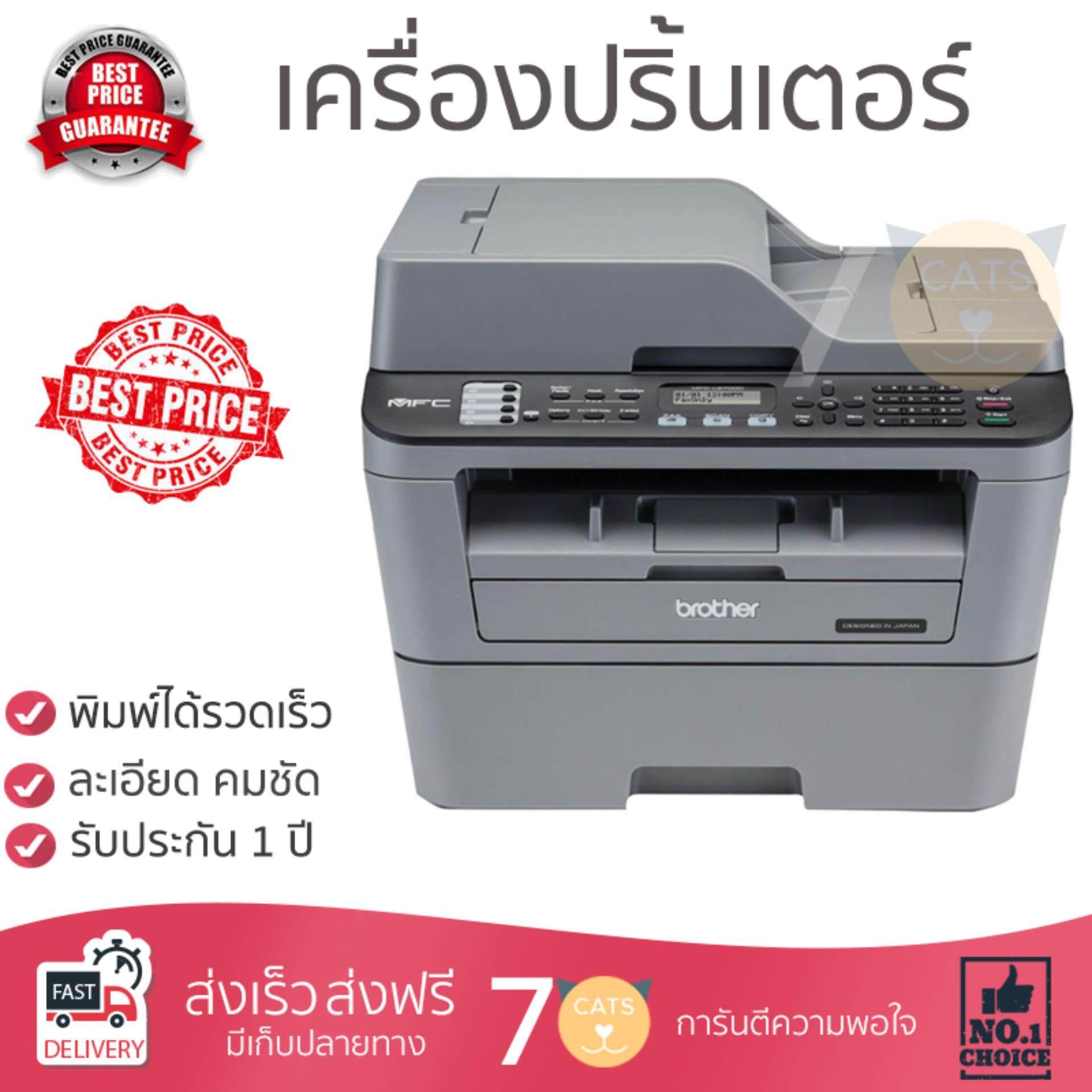 โปรโมชัน เครื่องพิมพ์           BROTHER ปริ้นเตอร์มัลติฟังก์ชั่น รุ่น MFC-L2700D             ความละเอียดสูง คมชัด ประหยัดหมึก เครื่องปริ้น เครื่องปริ้นท์ All in one Printer รับประกันสินค้า 1 ปี จัดส่