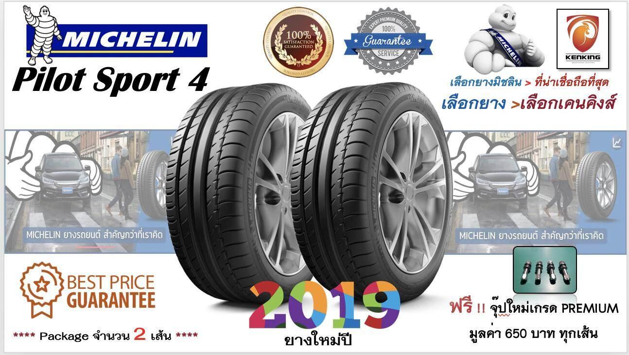 ประกันภัย รถยนต์ ชั้น 3 ราคา ถูก ชัยภูมิ ยางรถยนต์ขอบ18 Michelin 235/40 R18 Pilot Sport 4  ( 2 เส้น ) NEW!! 2019 FREE!! จุ๊ปสแตนเลสเกรด PREMIUM BY KENKING 850 บาท