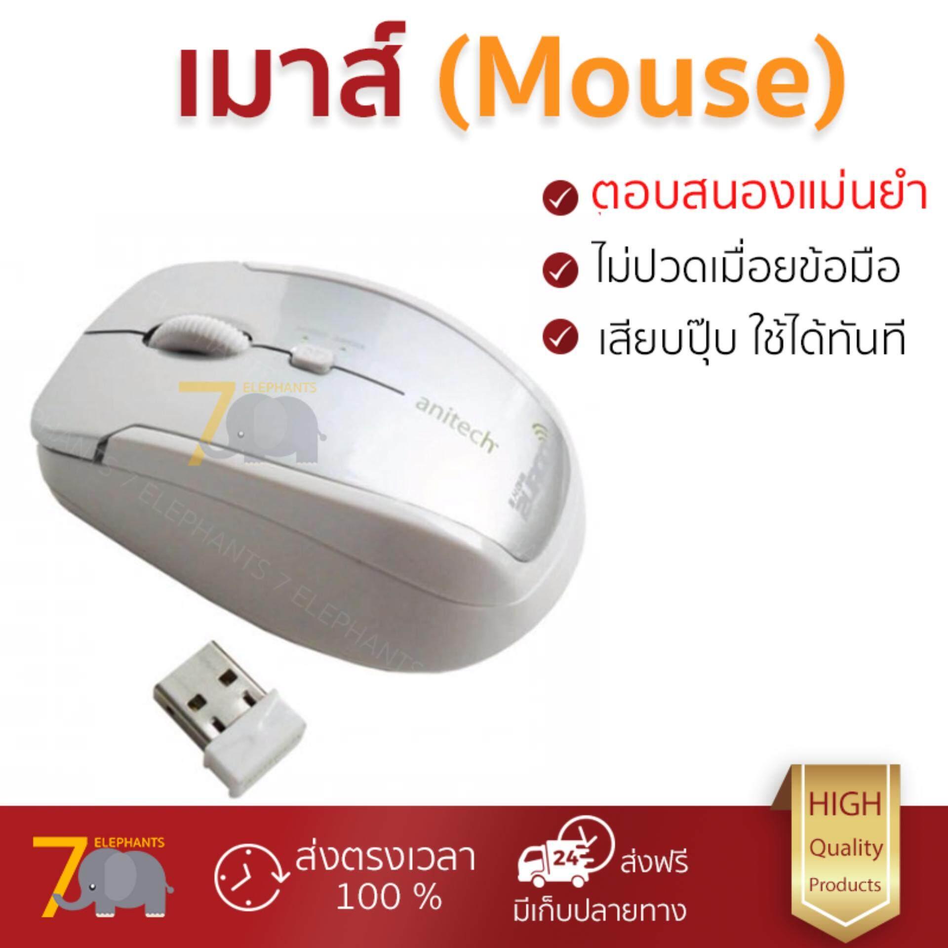 ขายดีมาก! รุ่นใหม่ล่าสุด เมาส์           ANITECH เมาส์ไร้สาย (สีขาว) รุ่น MW211-SL             เซนเซอร์คุณภาพสูง ทำงานได้ลื่นไหล ไม่มีสะดุด Computer Mouse  รับประกันสินค้า 1 ปี จัดส่งฟรี Kerry ทั่วประ