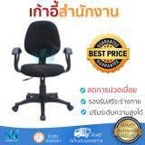 ลดสุดๆ ราคาพิเศษ เก้าอี้ทำงาน เก้าอี้สำนักงาน SMITH เก้าอี้สำนักงานLK3016  ลดอาการปวดเมื่อยลำคอและไหล่ เบาะนุ่มกำลังดี นั่งสบาย ไม่อึดอัด ปรับระดับความสูงได้ Office Chair จัดส่งฟรี kerry ทั่วประเทศ