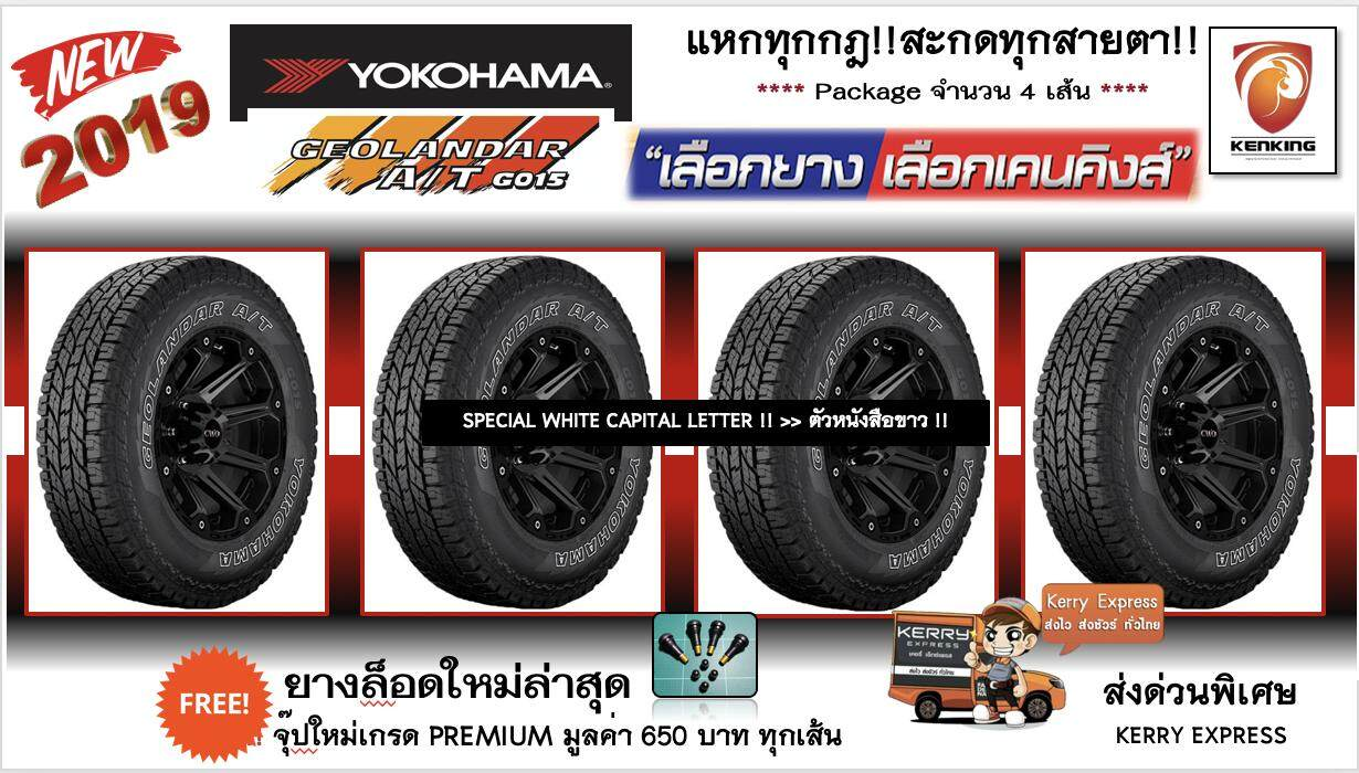ประกันภัย รถยนต์ แบบ ผ่อน ได้ น่าน ยางรถยนต์ขอบ17 Yokohama 265/65 R17 Geolandar A/T G015 (ตัวหนังสือขาว)  New !! ปี 2019 !!( 4 เส้น ) FREE !! จุ๊ป PREMIUM BY KENKING POWER 650 บาท MADE IN JAPAN แท้ (ลิขสิทธิืแท้รายเดียว)