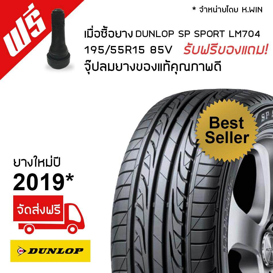 ประกันภัย รถยนต์ แบบ ผ่อน ได้ ศรีสะเกษ ยางรถยนต์ DUNLOP 195/55R15 รุ่น SP SPORT LM704 1 เส้น (ฟรี จุ๊บลมแท้ทุกเส้น) ยางใหม่ปี 2019