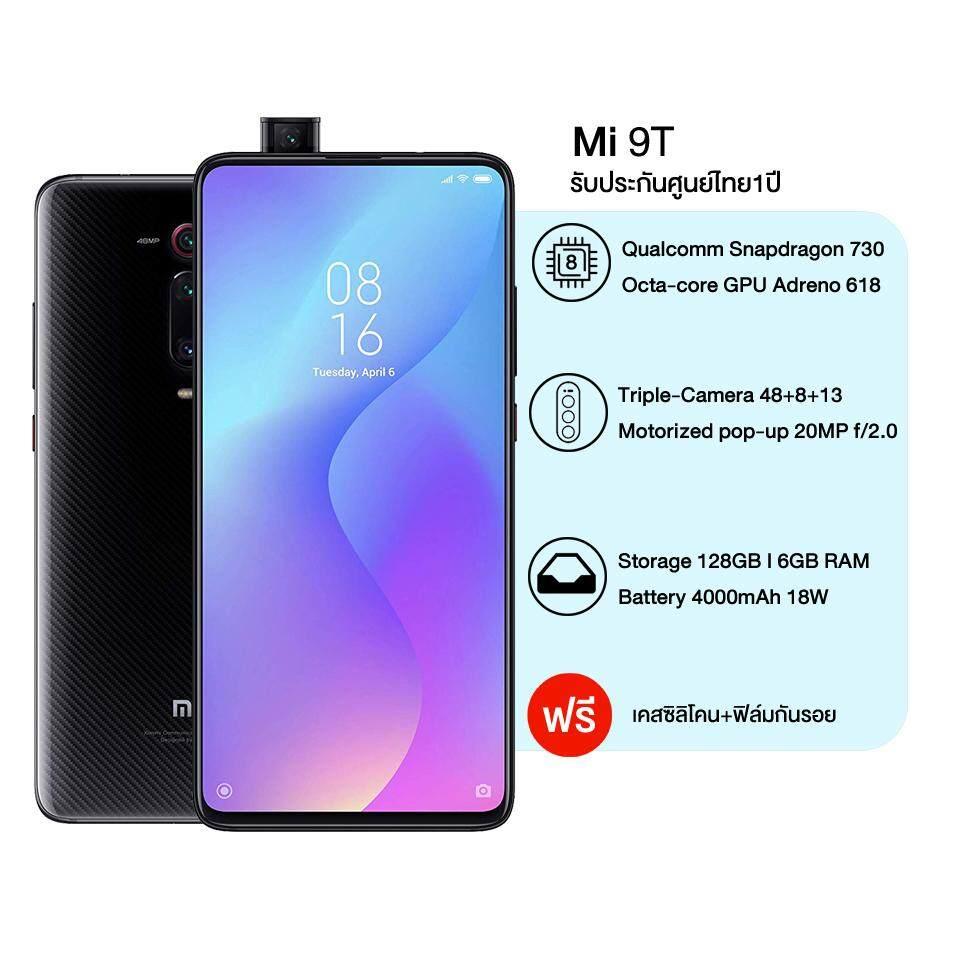 สอนใช้งาน  หนองบัวลำภู Xiaomi Mi9T [6GB+128GB]ประกันศูนย์ไทย 1ปี