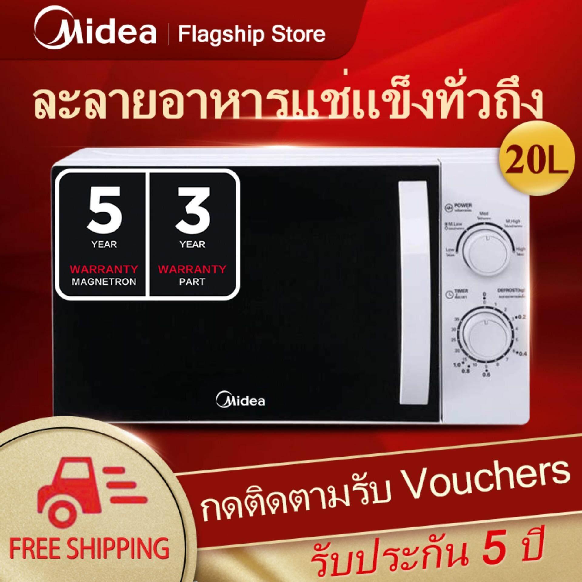 Midea Microwave oven มีเดียไมโครเวฟ กำลังไฟ 700 วัตต์ ความจุ 20 ลิตร รุ่น MMO-20J91