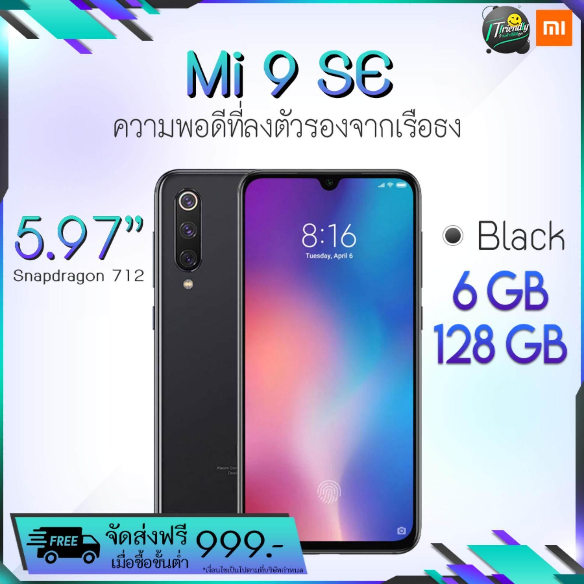 ยี่ห้อนี้ดีไหม  ราชบุรี Xiaomi Mi 9 Se [6/128GB] [Global Version] 5.97