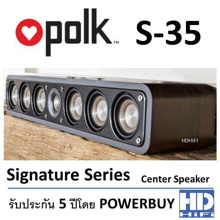 ยี่ห้อนี้ดีไหม  ยโสธร Polk Center Speaker รุ่น S35 Walnut