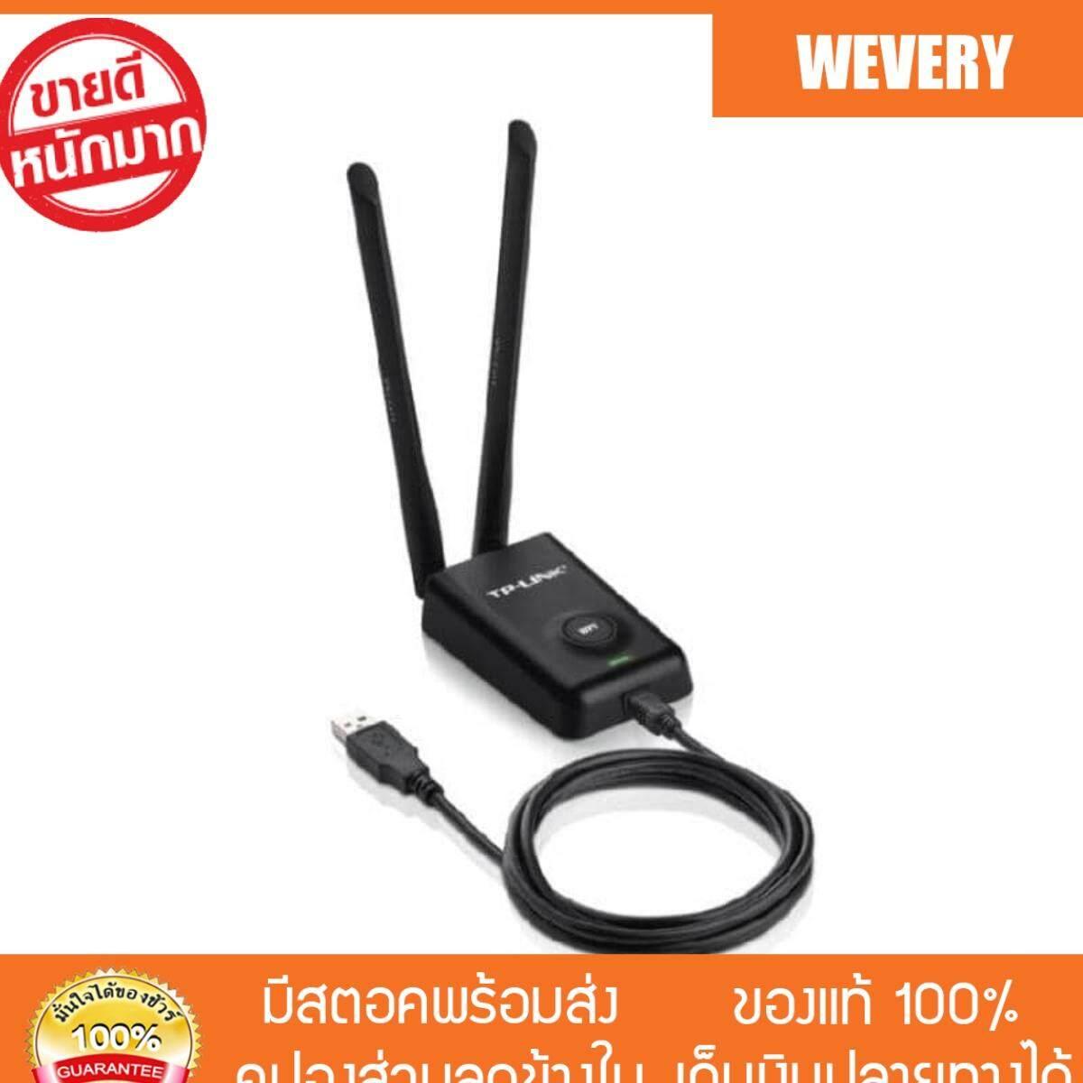 ลดสุดๆ [Wevery] TP-Link TL-WN8200ND อุปกรณ์รับ Wi-Fi (300Mbps High Power Wireless USB Adapter) ตัวรับสัญญาณ wifi ตัวรับ wifi ส่ง Kerry เก็บปลายทางได้