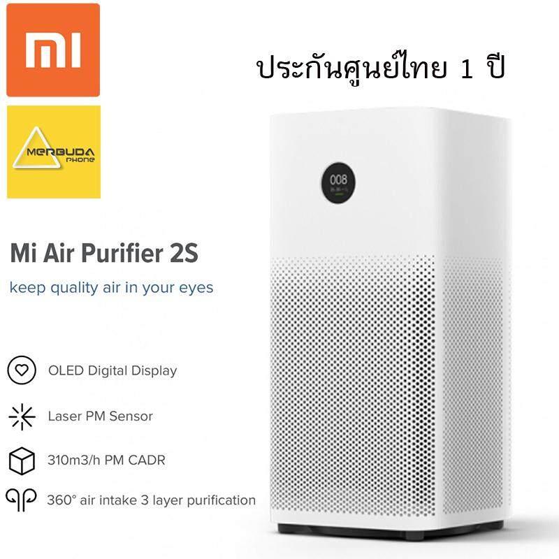 สอนใช้งาน  พะเยา XIAOMI MI Air Purifier 2S เครื่องฟอกอากาศ    สินค้ารับประกันศูนย์ไทย 1 ปี