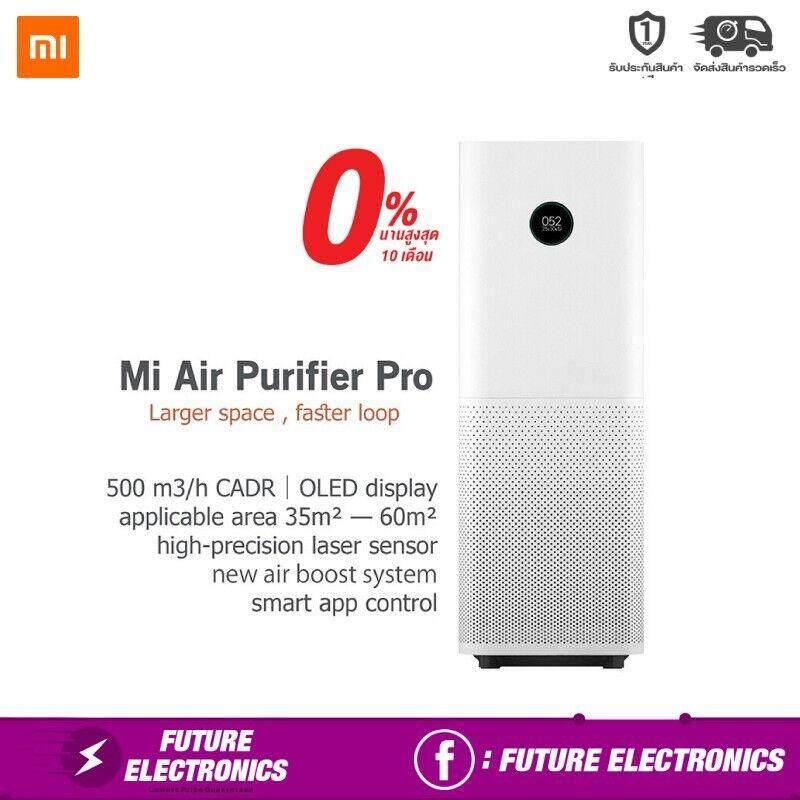 ยี่ห้อนี้ดีไหม  ตราด เครื่องฟอกอากาศ Xiaomi Mi Air Purifier Pro [Global Version]