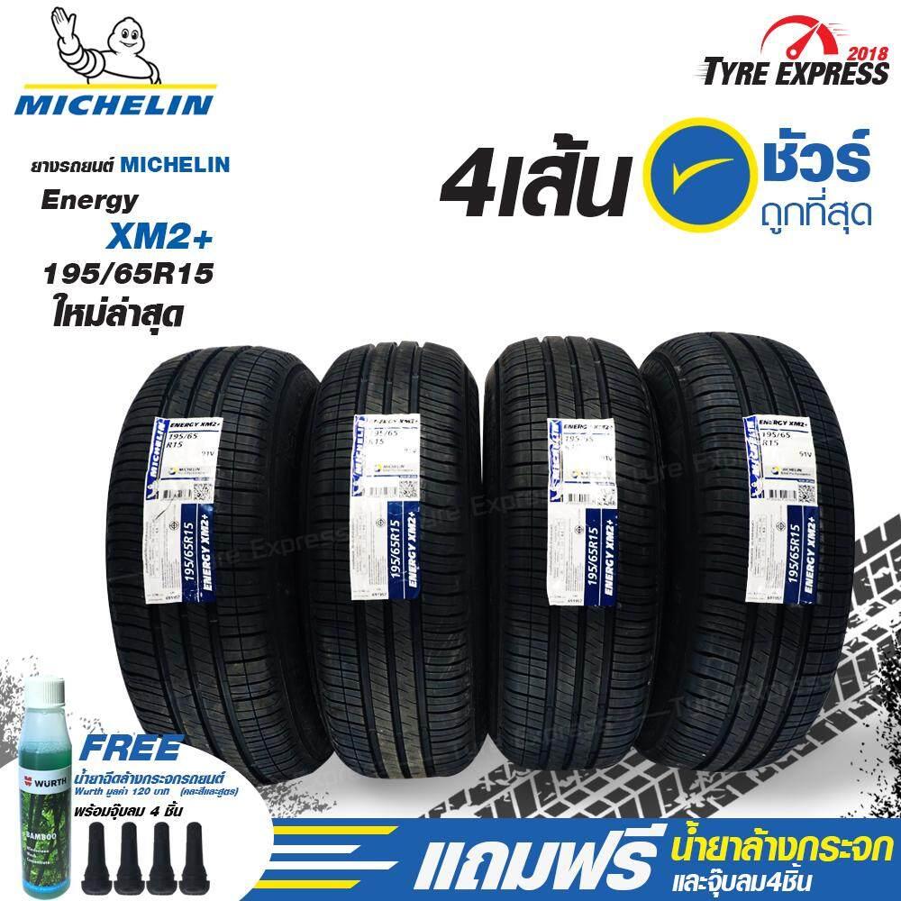 ประกันภัย รถยนต์ 2+ บึงกาฬ ยางรถยนต์ มิชลิน Michelin ยางรถยนต์ขอบ 15 รุ่น Energy XM2+ ขนาด 195/65R15 (4 เส้น) แถม น้ำยาล้างกระจก Wurth 1 ขวด มูลค่า 120 บาทฟรี แถมจุ๊บลม 4 ตัว TyreExpress