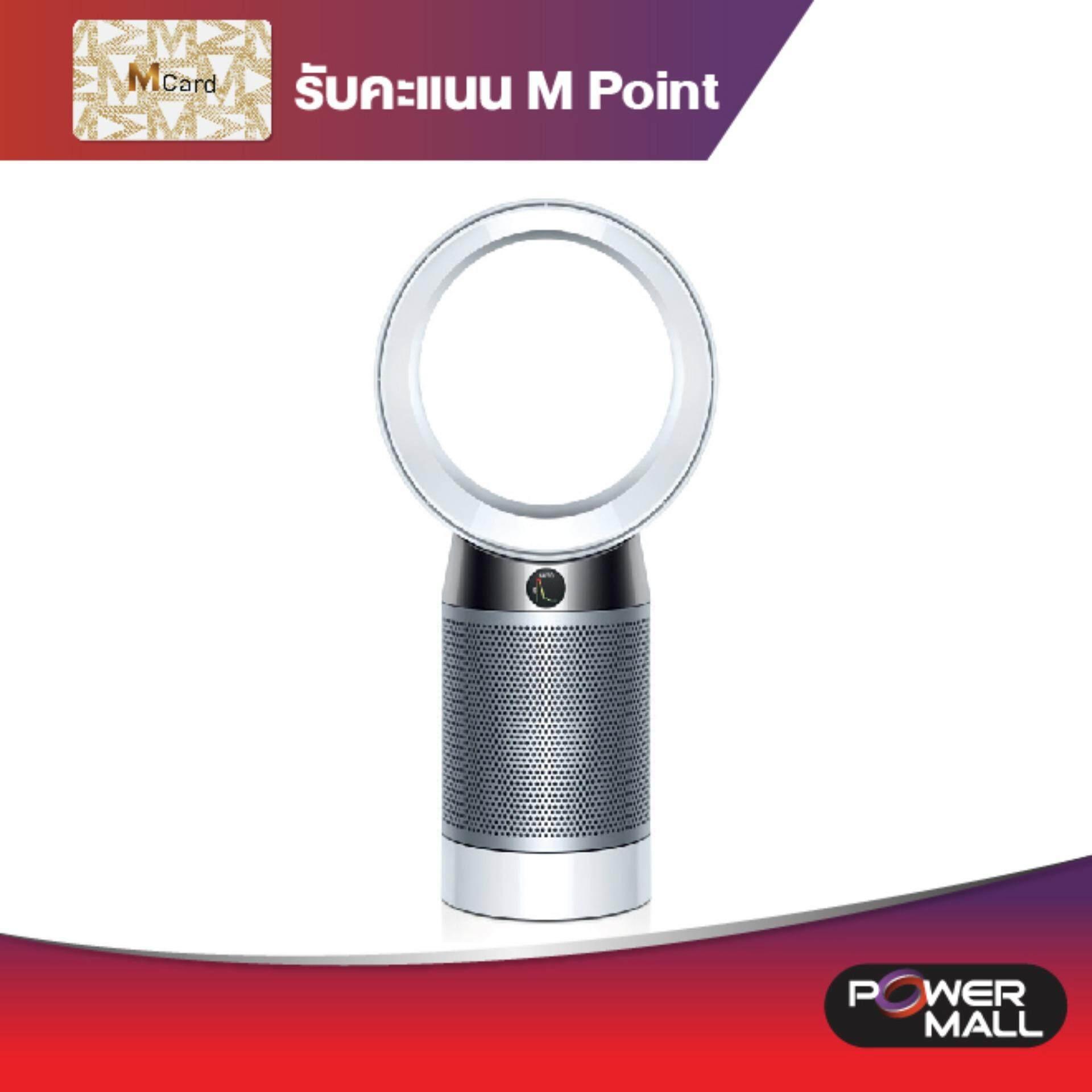 นครราชสีมา Dyson DP04 IR Desktop Purifying Fan พัดลม ฟอกอากาศ ตั้งโต๊ะ