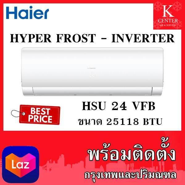 แอร์ผนัง HAIER รุ่น HSU24VFB (25118BTU) ระบบ inverter พร้อมติดตั้งกรุงเทพและปริมณฑล