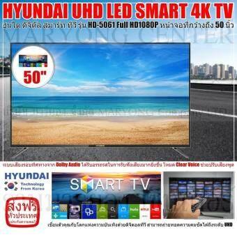 HYUNDAI TV UHD LED SMART 4K TV ฮุนได ดิจิตัล สมาร์ท ทีวี รุ่น HD-5551 Full HD1080P หน้าจอที่กว้างถึง 55 นิ้ว Tempered Glass เป็นกระจกนิรภัยเทมเปอร์ จอไม่แตก ที่ช่วยทำให้ทุกมุมมองในการมองเห็นภาพดูมีมิติ ภาพคมชัดได้ถึงระดับ UHD V19 1N-06