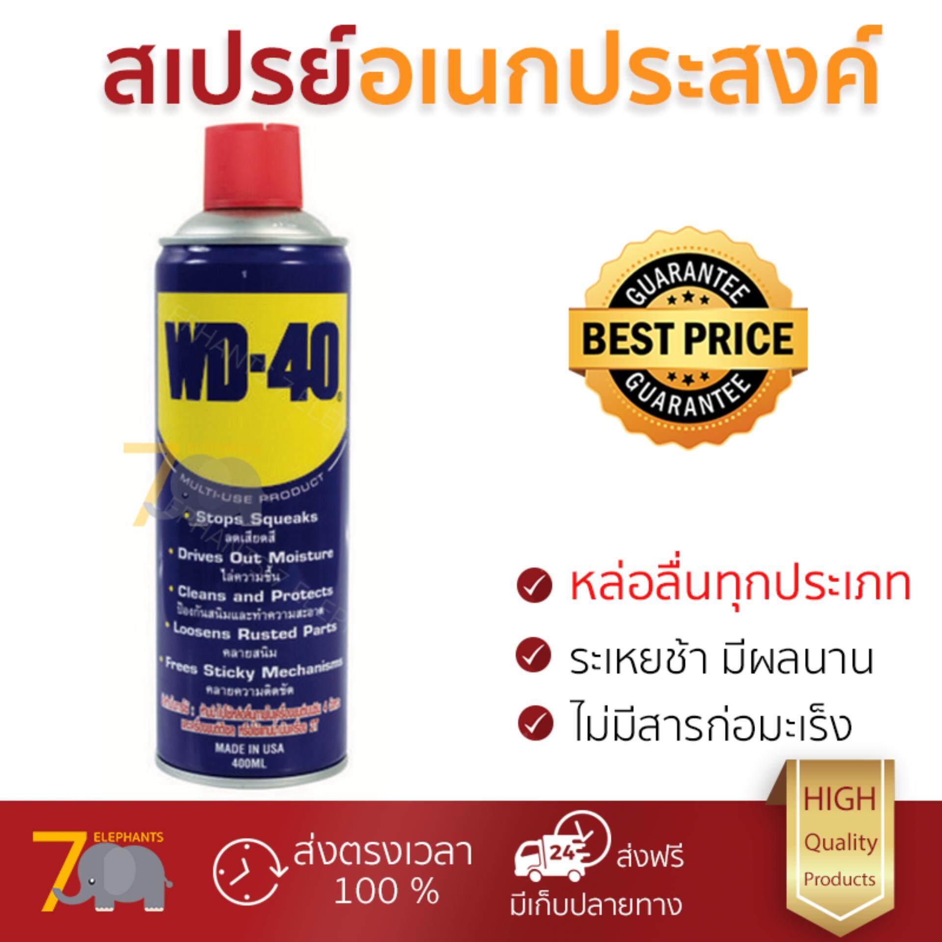 เก็บเงินปลายทางได้ สเปรย์หล่อลื่น ขายดีมาก สเปรย์อเนกประสงค์ WD-40400ML | WD-40 | 8855928005482 ไล่ความชื้นได้ดีมาก ป้องกันสนิม ใช้ง่ายอเนกประสงค์ Lubricants Spray จัดส่งฟรี Kerry ทั่วประเทศ