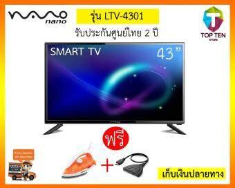 NANO TV FHD LED (43, SMART) รุ่น LTV-4301