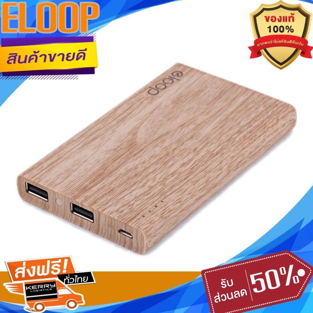 ลดสุดๆ ของมันต้องมี Eloop รุ่น E12 สีลายไม้ แถมสายชาร์จ Eloop S11  USB Lightning แบตสำรอง Power Bank 11000mAh ฟรีสายชาร์จ ซองผ้า ของแท้ 100% ราคาถูก จัดส่งฟรี Kerry!! ศูนย์รวม แบตเตอรี่สำรอง แบตสำรอง