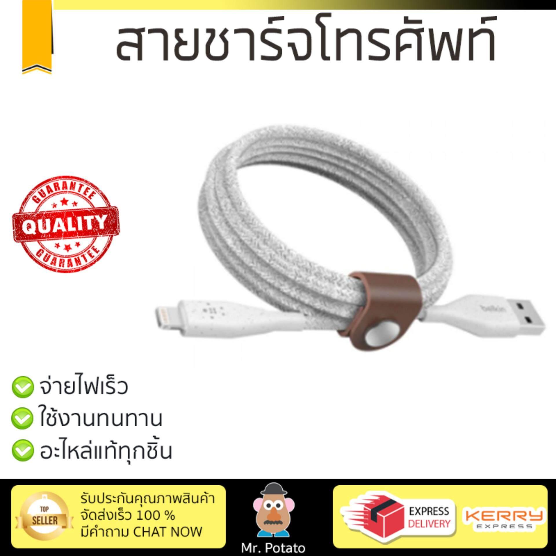 สุดยอดสินค้า!! ราคาพิเศษ รุ่นยอดนิยม สายชาร์จโทรศัพท์ Belkin MixIT Lightning Cable Duratek 1.2M. White (F8J236bt04-WTH) สายชาร์จทนทาน แข็งแรง จ่ายไฟเร็ว Mobile Cable จัดส่งฟรี Kerry ทั่วประเทศ