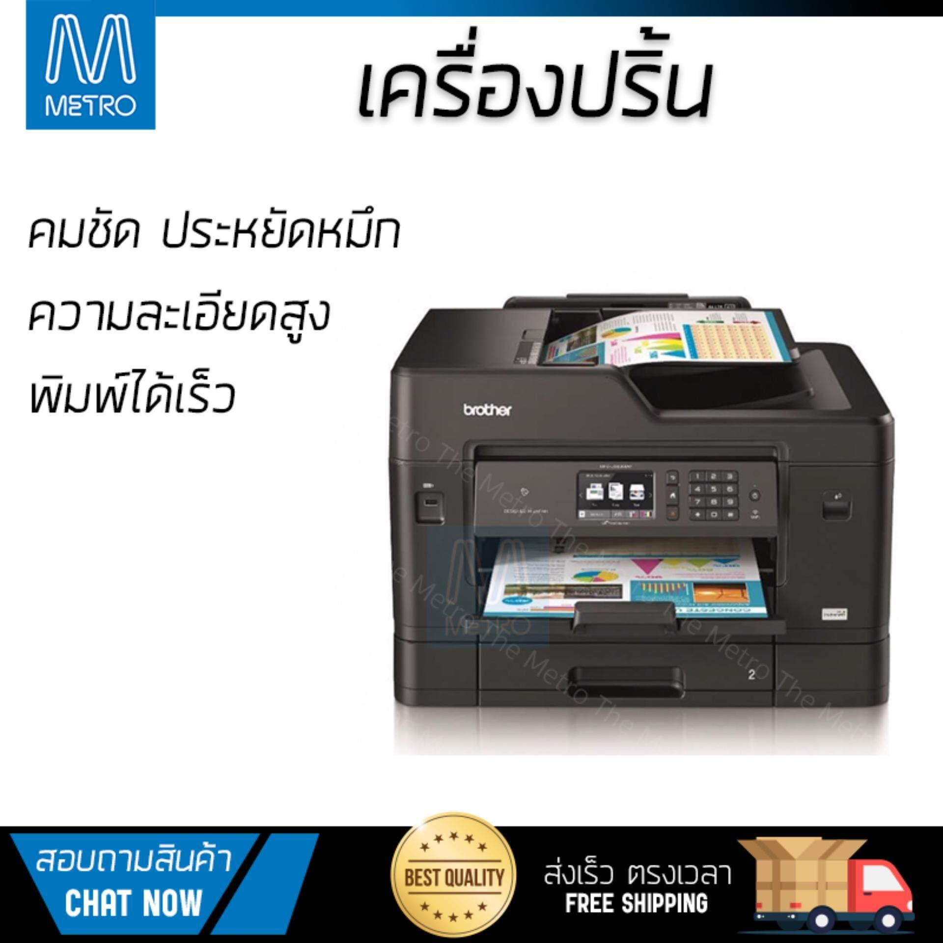 โปรโมชัน เครื่องพิมพ์เลเซอร์           BROTHER เครื่องพิมพ์อเนกประสงค์ 6IN1 รุ่น MFC-J3930DW             ความละเอียดสูง คมชัด พิมพ์ได้รวดเร็ว เครื่องปริ้น เครื่องปริ้นท์ Laser Printer รับประกันสินค้า