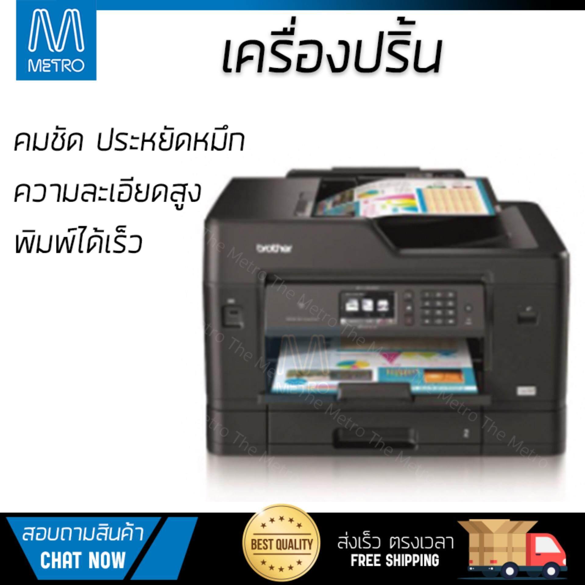 สุดยอดสินค้า!! โปรโมชัน เครื่องพิมพ์           BROTHER เครื่องพิมพ์อเนกประสงค์ 6IN1 รุ่น MFC-J3930DW             ความละเอียดสูง คมชัด ประหยัดหมึก เครื่องปริ้น เครื่องปริ้นท์ All in one Printer รับประก