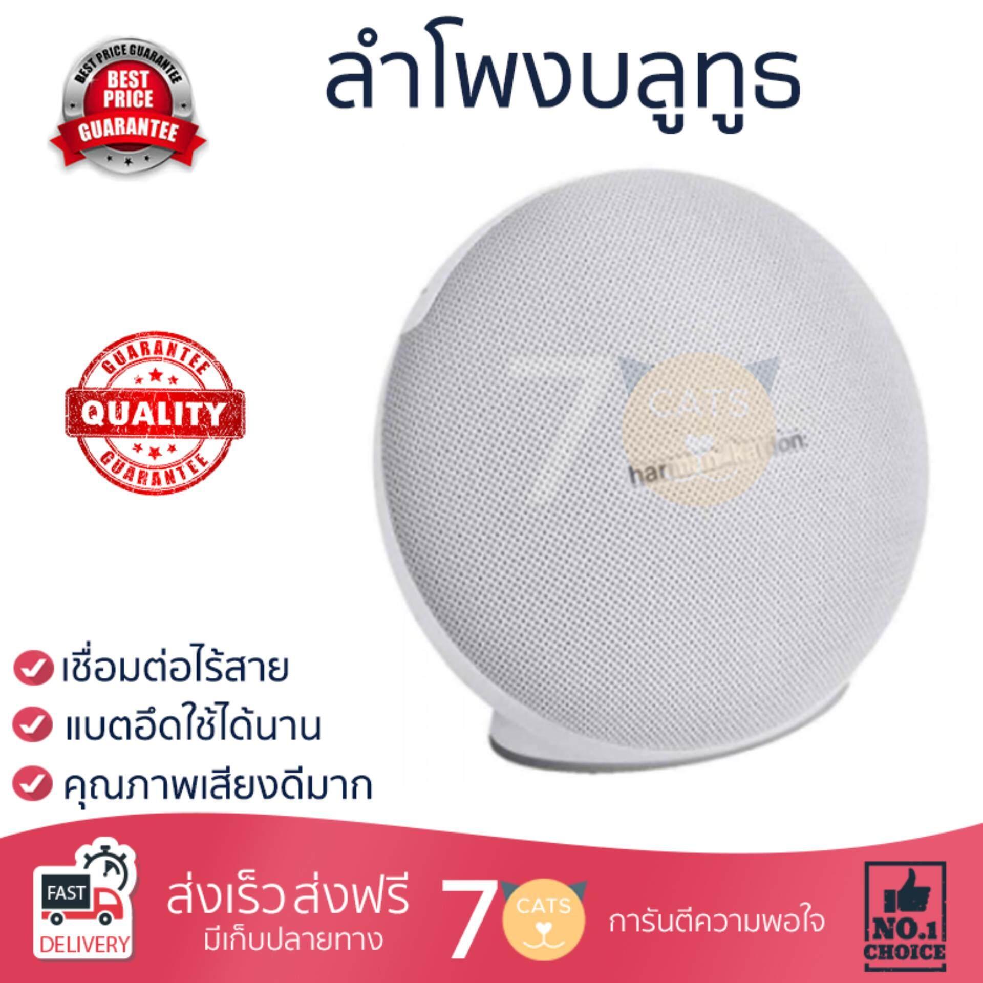 ชัยภูมิ จัดส่งฟรี ลำโพงบลูทูธ  Harman Kardon Bluetooth Speaker 2.1 Onyx Mini White เสียงใส คุณภาพเกินตัว Wireless Bluetooth Speaker รับประกัน 1 ปี