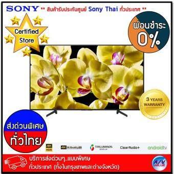 Sony Bravia 4K Ultra HD TV - HDR - Android TV - สมาร์ททีวี รุ่น KD-43X8000G ขนาด 43 นิ้ว X8000G Series  *** บริการส่งด่วนแบบพิเศษ!ทั่วประเทศ (ทั้งในกรุงเทพและต่างจังหวัด)*** ** ผ่อนชำระ 0% **