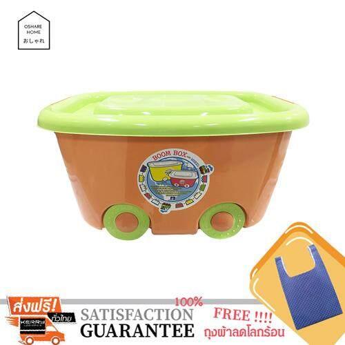สุดยอดสินค้า!! Oshare Home กล่องเก็บของ กล่องเก็บของเล่น กล่องเก็บของเอนกประสงค์ ขนาด 20L สีส้ม**ส่งฟรี kerry+มีของแถม**