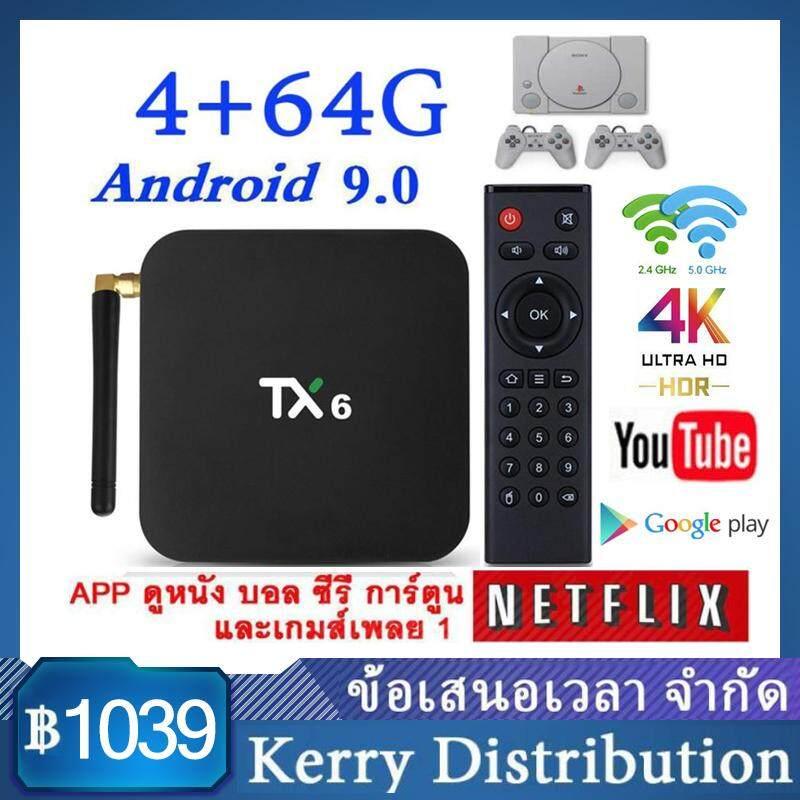 บัตรเครดิต ธนชาต  นครราชสีมา TX6 Allwinner H6 Ram 4GB / 32GB Android 9.0 Tv Box Quad Core กล่องทีวีกับจอแสดงผล LED WiFi LAN USB3.0
